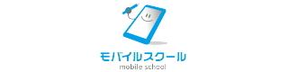 モバイルスクール