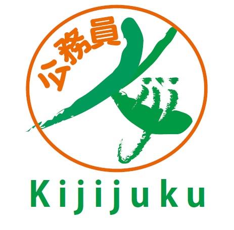 公務員試験専門 喜治塾 WEB講座
