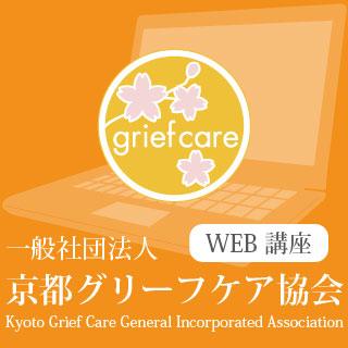 京都グリーフケア協会WEB講座
