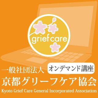 京都グリーフケア協会オンデマンド講座
